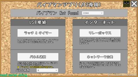 バイブマンアプリTopページ