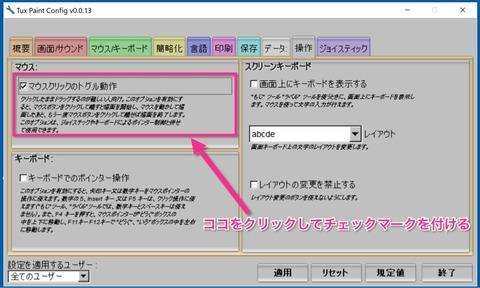 TuxPaint操作の画面