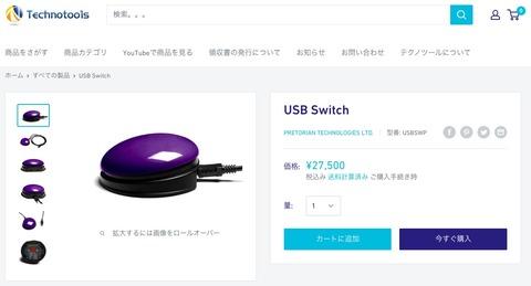 USB Switchの販売サイト