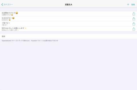 CannedTextで作った定型文キーの例