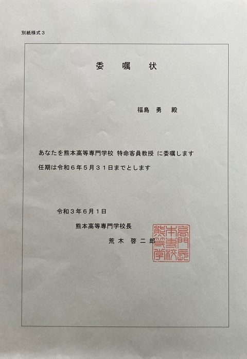 熊本高専特命客員教授の委嘱状