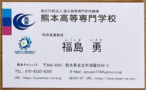 熊本高専特命客員教授の名刺