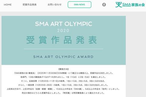 SMAアートオリンピック2020受賞作品