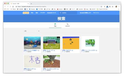 Scratchサイトの検索画面