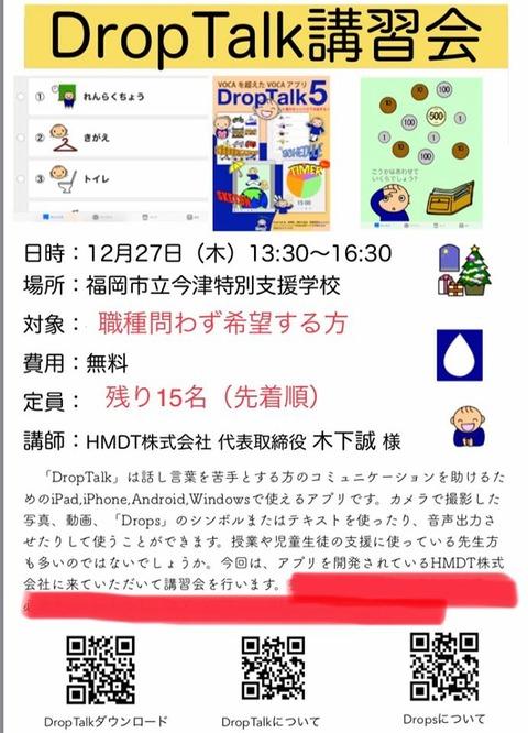 181227DropTalk講習会in今津