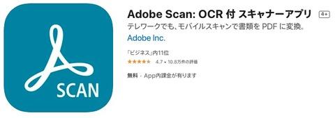 Adobe Scanのアプリアイコン