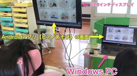 WindowsPC上でAndroidアプリを動かしている写真