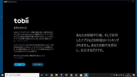 Tobii Experienceの初起動画面02