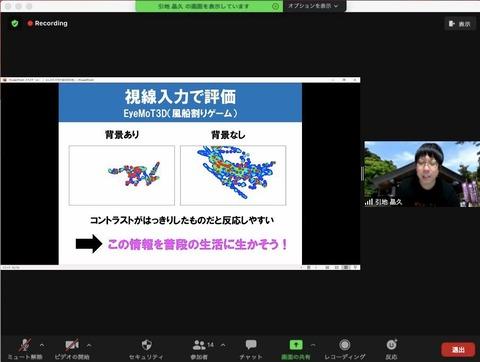 引地さんの講演スライド02