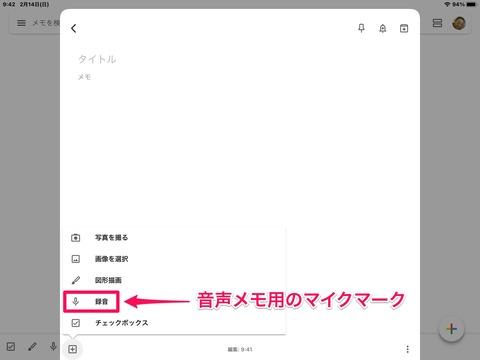音声メモ用のマイクマーク01