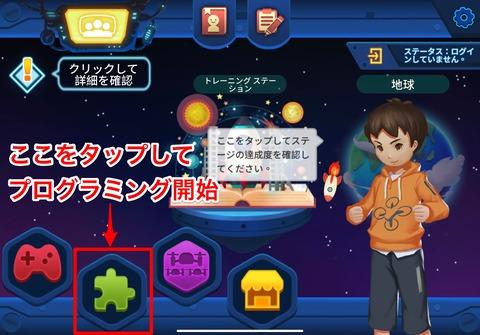 TELLO EDUアプリのスタート画面