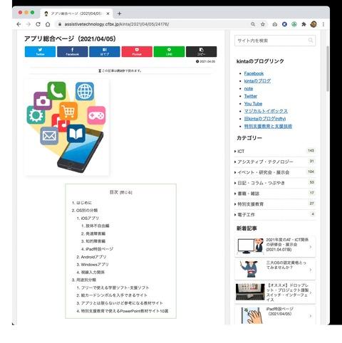 アプリ総合ページ画面