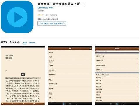 音声文庫Voicepaper2のアプリアイコン
