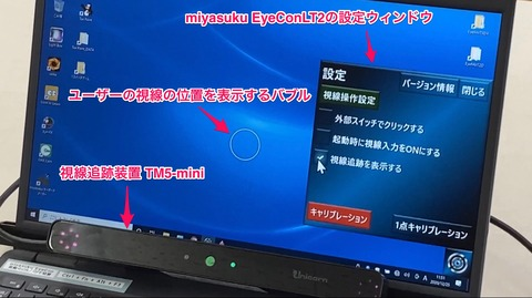 miyasuku EyeConLT2の新機能_バブル表示