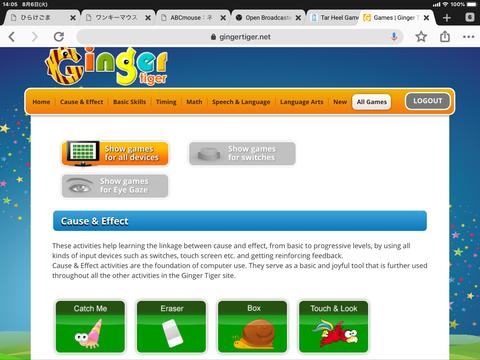 gingertiger.netのトップ画面