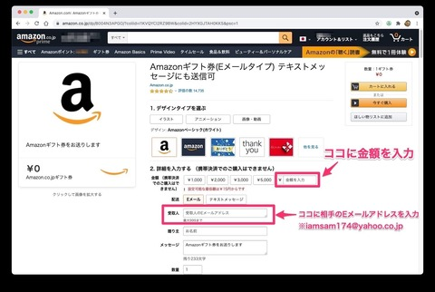 Amazonギフト券Eメールタイプ注文画面