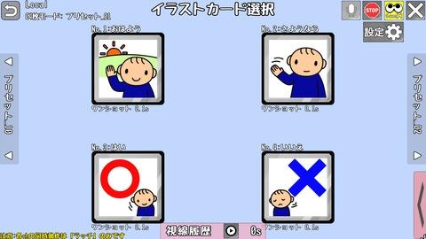 Dropsシンボルを貼り付けたイラストカード選択画面
