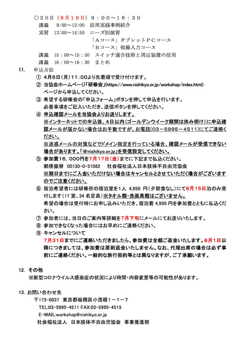 200815-16コミュニケーション支援機器活用講座_開催要項02