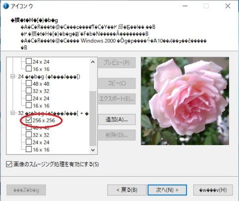 iconファイルのサイズを指定