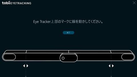 EyeTrackerの位置調整画面