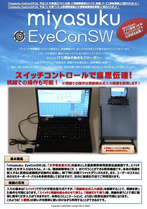 miyasukuEyeConSWカタログ01