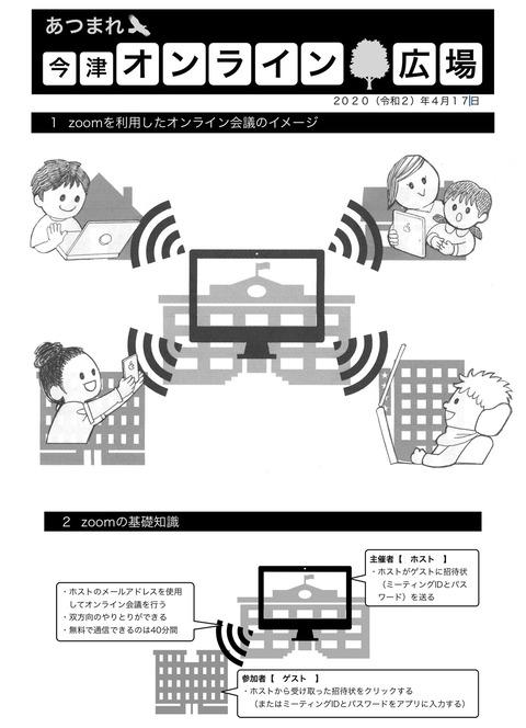 あつまれ今津オンライン広場の案内チラシ(表)