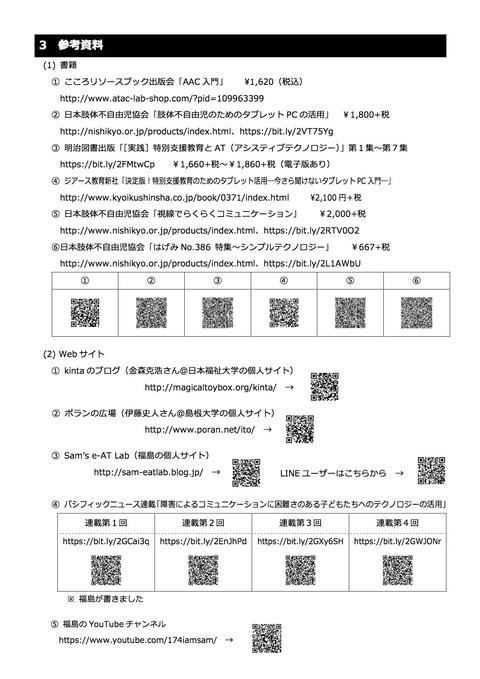 いぶき明生研修会資料02