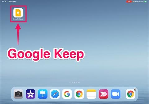 iPad版【Google Keep】アプリのアイコン