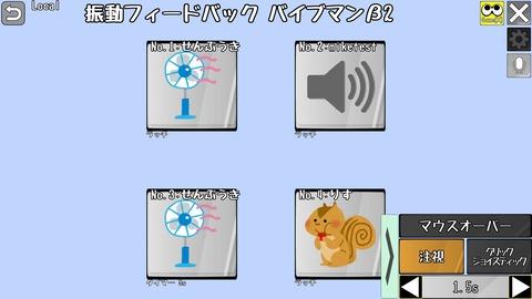 バイブマンアプリのパネル選択画面4枚モード
