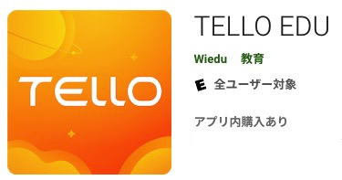 Android版TELLO EDUアプリのアイコン