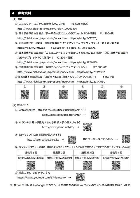 200329盛岡セミナー_配布資料02