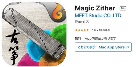 Magic Zitherのアプリアイコン