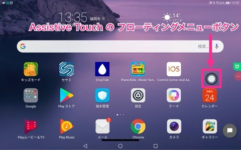 Assistive Touchのフローティングメニューボタン