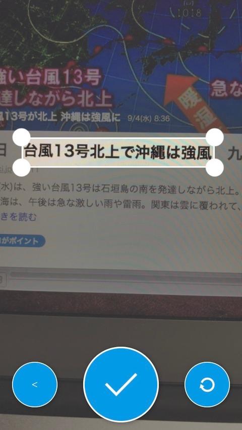 Voice4uTTSで撮影した文字列