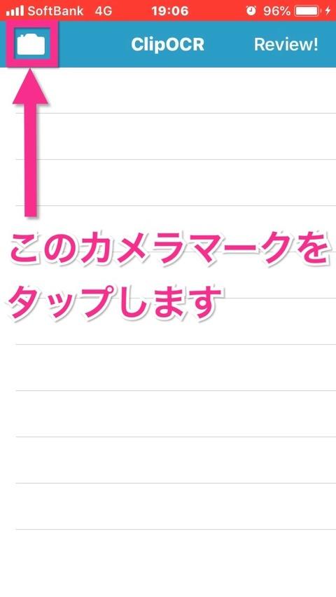 ClipOCR起動画面