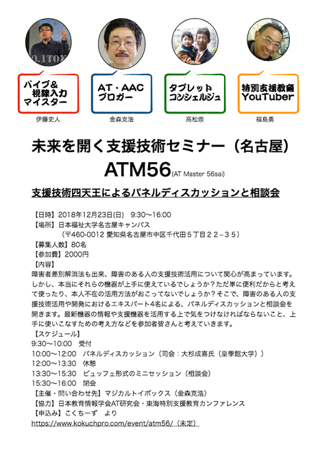 181223ATM56セミナー案内