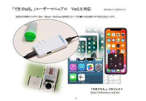 「できiPad2。」ユーザーマニュアル