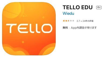 iOS版TELLO EDUアプリのアイコン