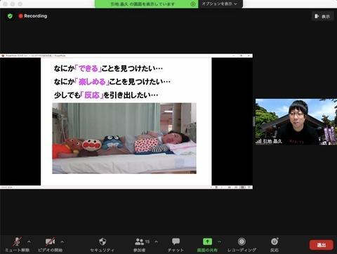 引地さんの講演スライド01