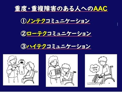 AACの3技法
