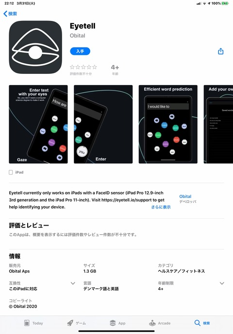 EyetellのAppStorePreview画面