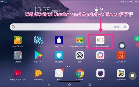 iOSコントロールセンターアプリ