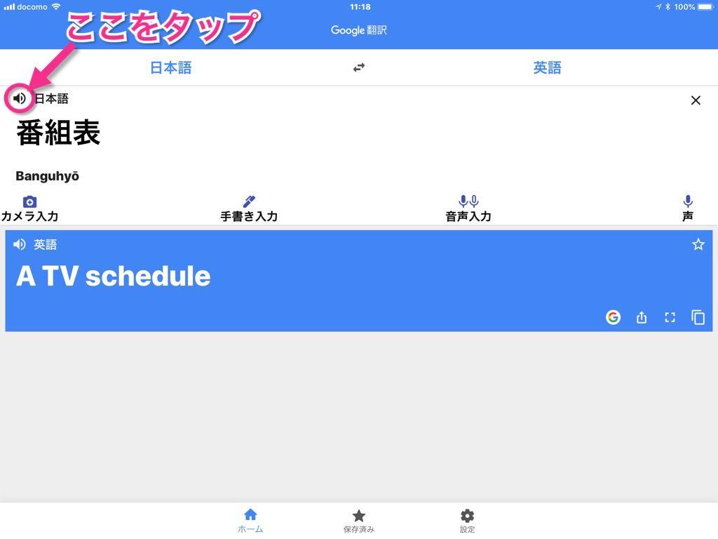 Google 翻訳 アプリ