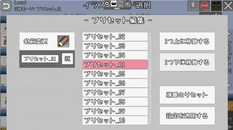 プリセット順番変更機能の画面