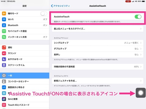 Assistive Touchの項目