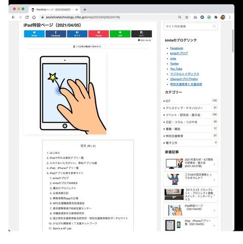 iPad特設ページ画面