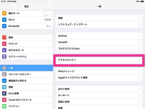 iPadのアクセシビリティの画面