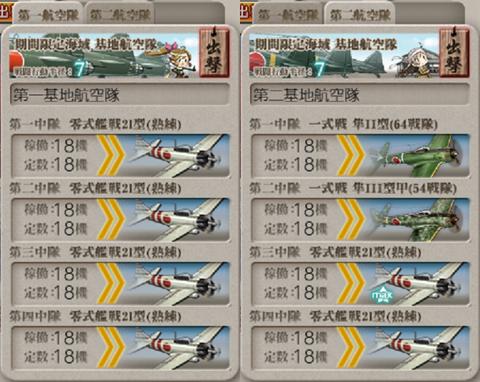 基地航空隊_20190103-180038229