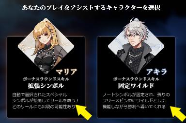 assist-character