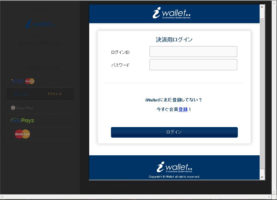 【最新版】エコペイズecoPayzへビットコインで入金する方法